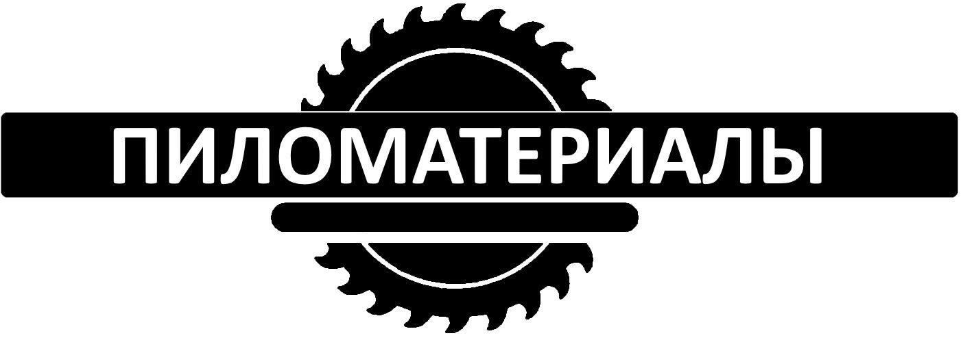Пиломатериалы Санкт-Петербург